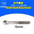不鏽鋼活節螺栓 2