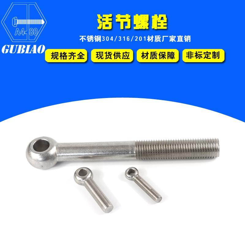 不鏽鋼活節螺栓 4