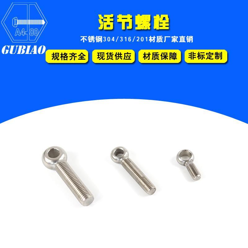 不鏽鋼活節螺栓 5
