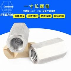不鏽鋼連接螺母316L 2520