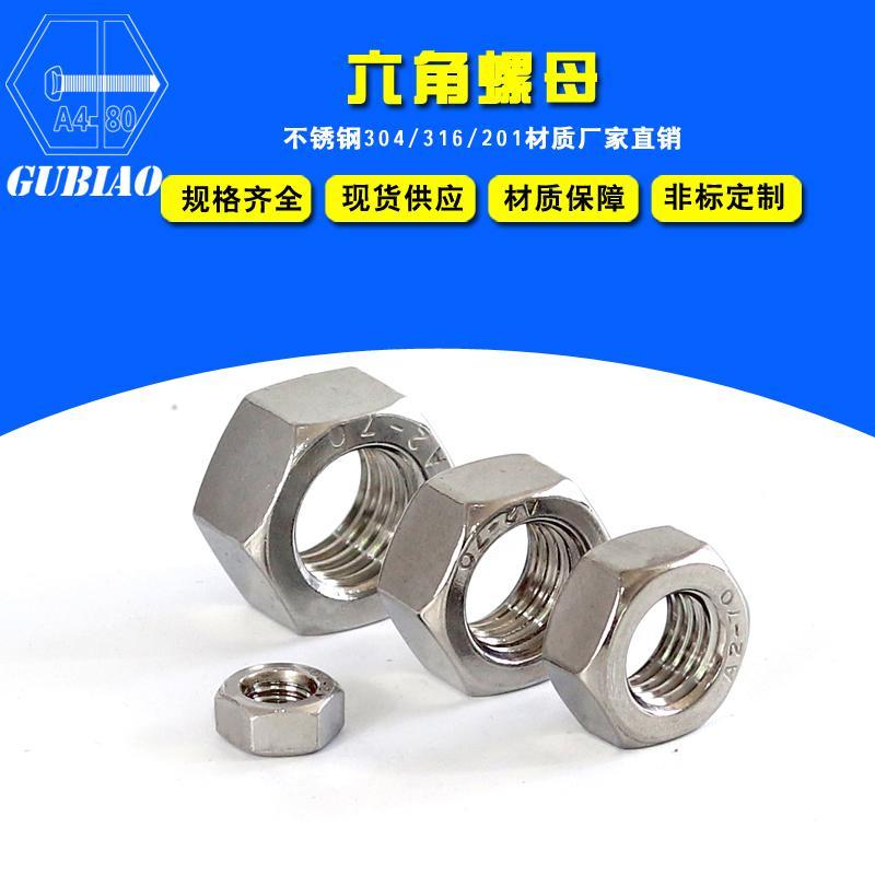 不鏽鋼非標螺母  2