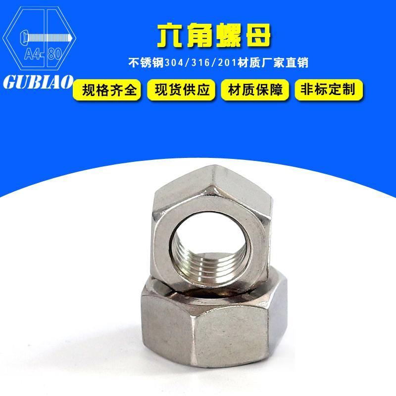 不鏽鋼非標螺母  3