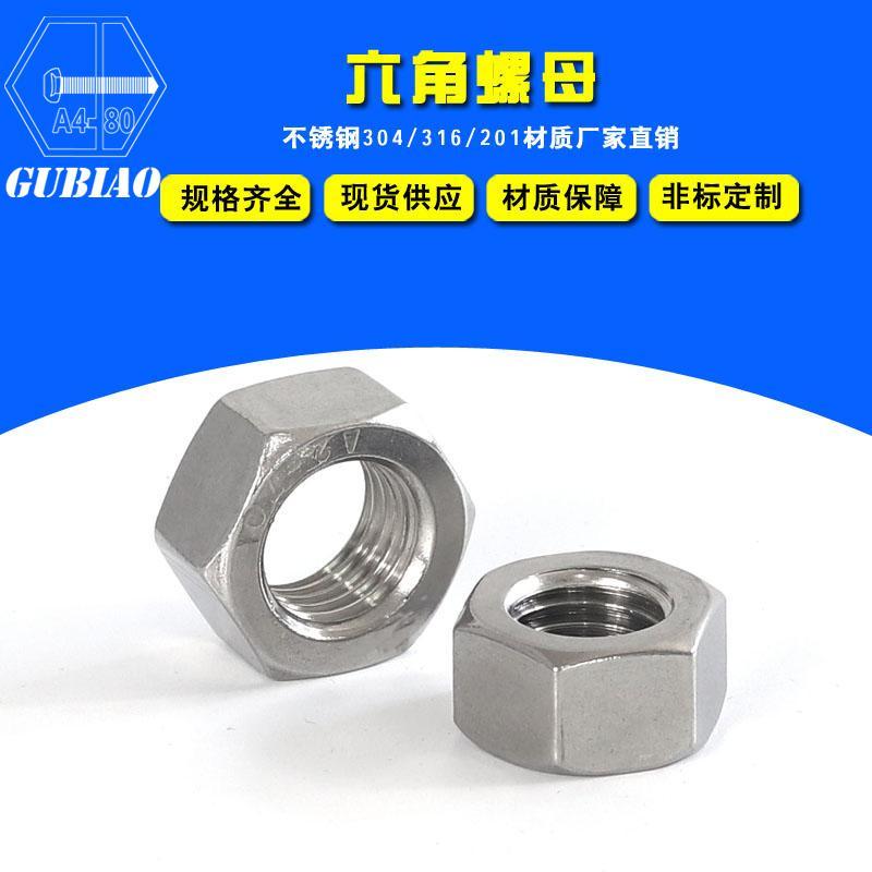 不鏽鋼非標螺母  4