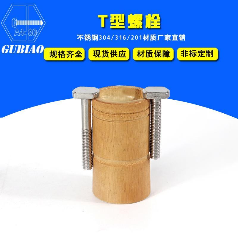 不鏽鋼T型螺栓 1