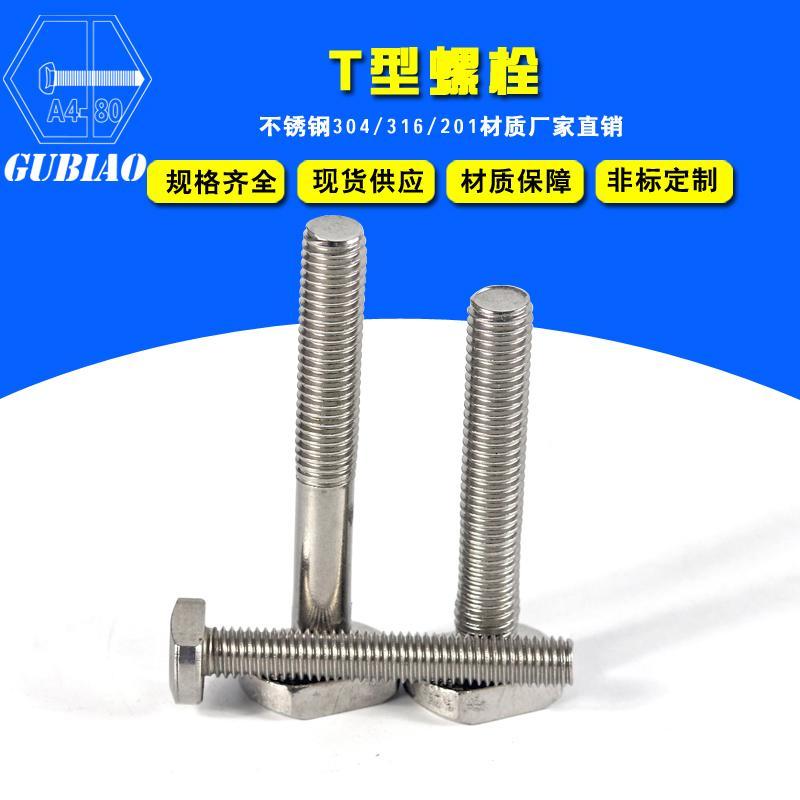 不鏽鋼T型螺栓 2
