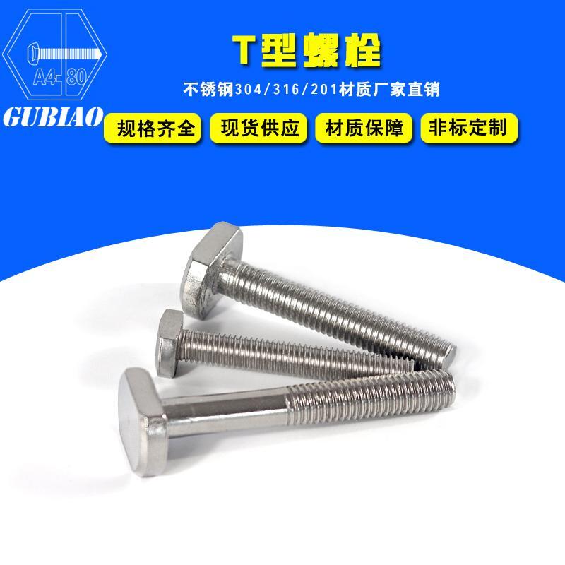 不鏽鋼T型螺栓 3