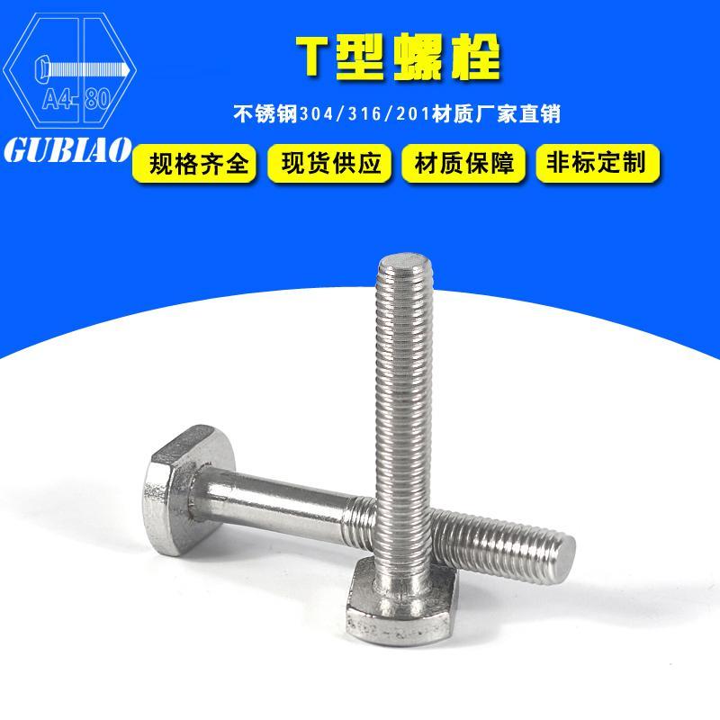 不鏽鋼T型螺栓 4