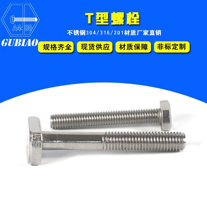 不鏽鋼T型螺栓 5