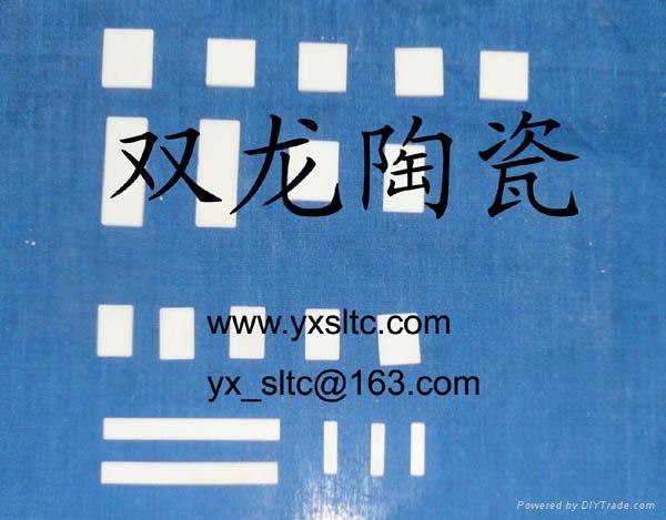 絕緣陶瓷 1