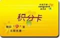 外貿品質PVC卡 2