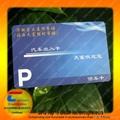 NXP S50非接觸式IC卡