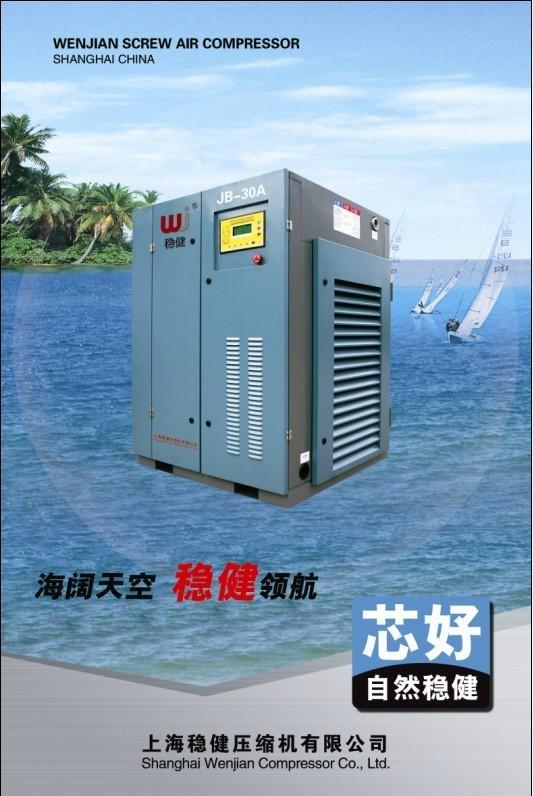 -穩健螺杆式空壓機熱銷優惠 5