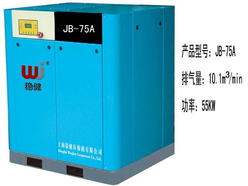 紡織行業專用低壓螺杆空壓機  穩健空壓機 1