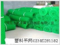0.3/0.5/0.8cm孔汽车靠垫塑料网