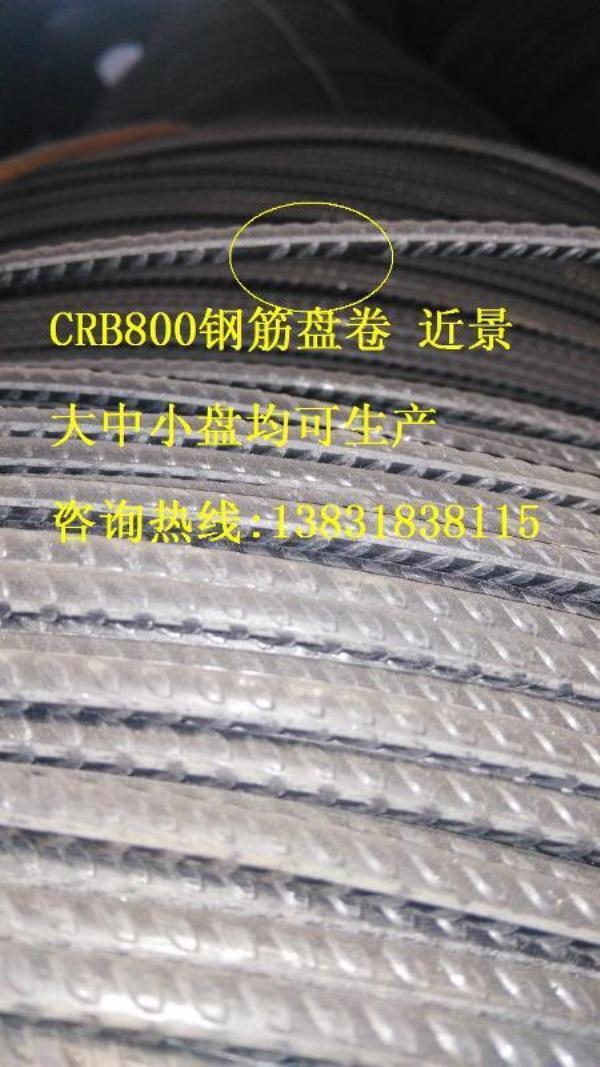 CRB800钢筋 1