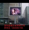 彩色電子廣告屏