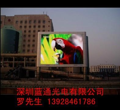 彩色LED大電視 1