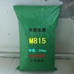 中色素碳黑M815