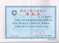 河南東南電子系統工程有限公司