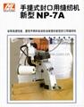紐朗牌NP-7A 單線手提縫包