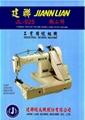 曲臂型双针锁链式缝纫机