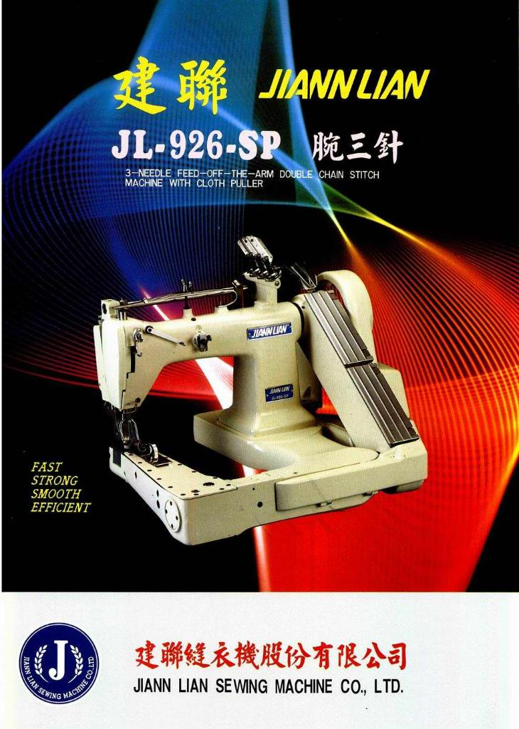曲臂型三針鎖鏈式縫紉機(埋夾機) 1