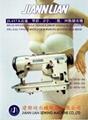 人字縫紉機