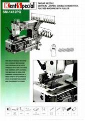 12針鬆緊線多針縫紉機