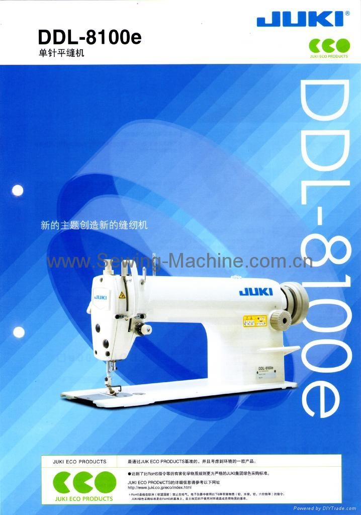 重機牌DDL-8100 平縫機 1