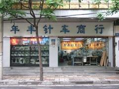 广州市年丰针车商行