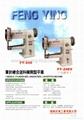 Cylinder-bed, 1-needle, Unison-feed, Lockstitch Machine  3