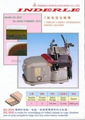 IDL-2503 三线厚料地毯锁边机