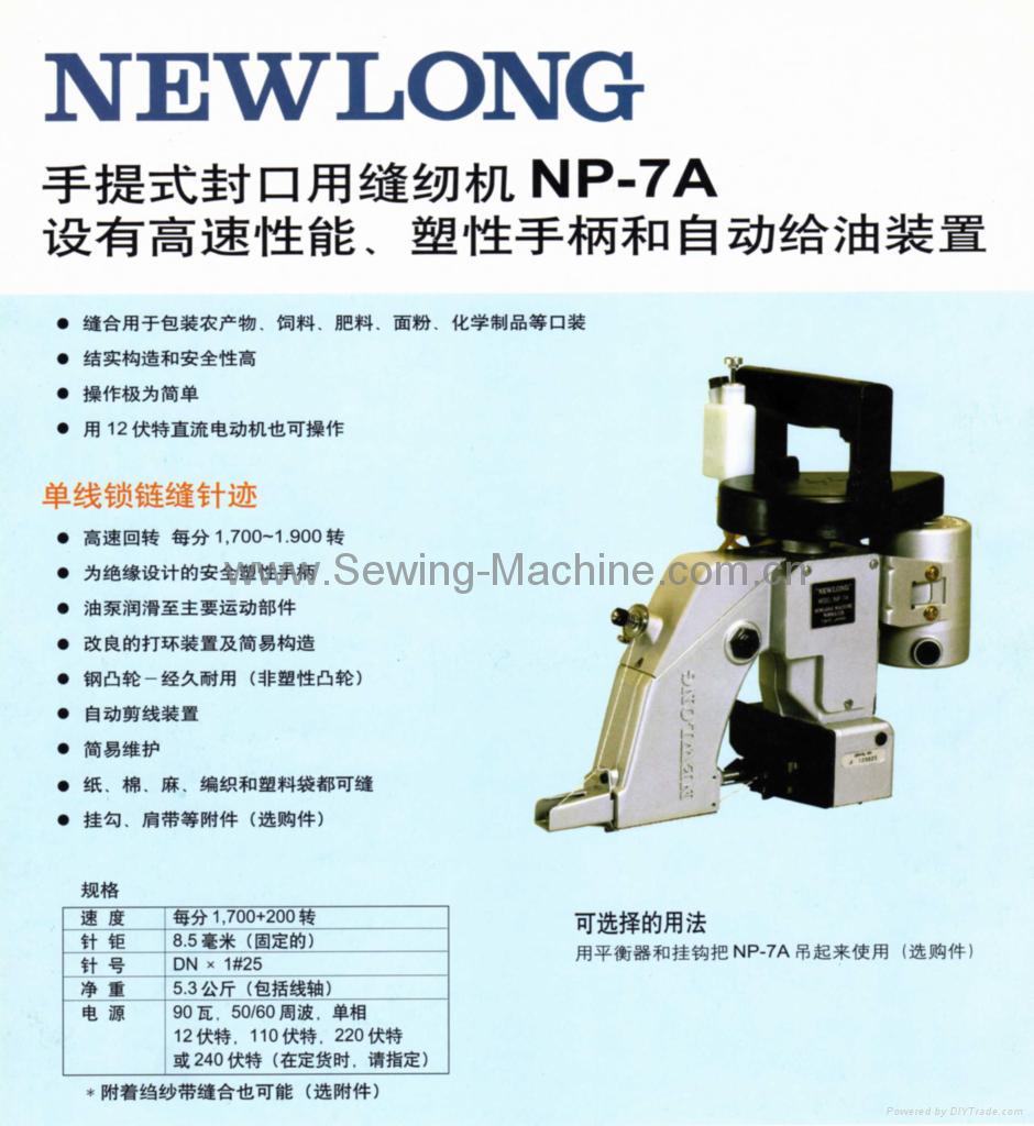紐朗牌NP-7A 單線手提縫包機 5