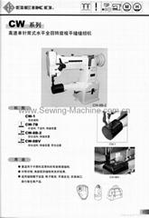 CW-8B 筒型厚料縫紉機