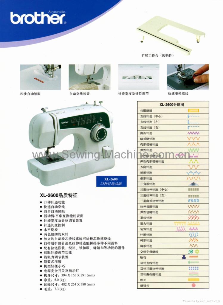 XL-2600 家用縫紉機 2