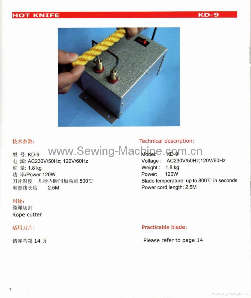 電熱切割機(電熱刀) 1