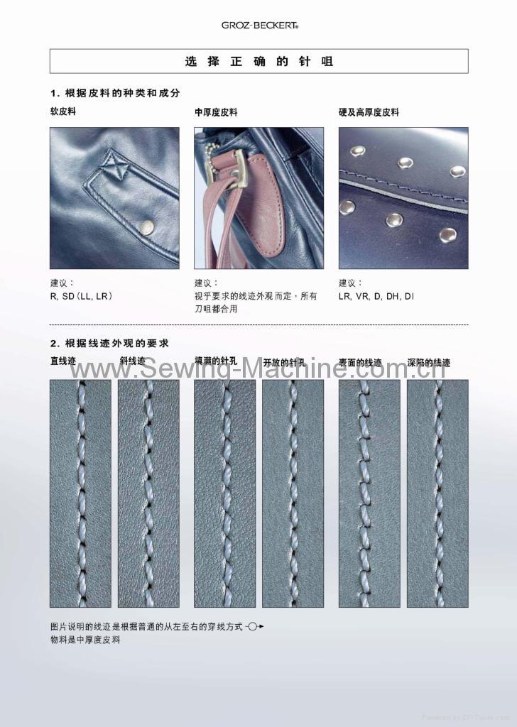 皮革用縫紉機針 2