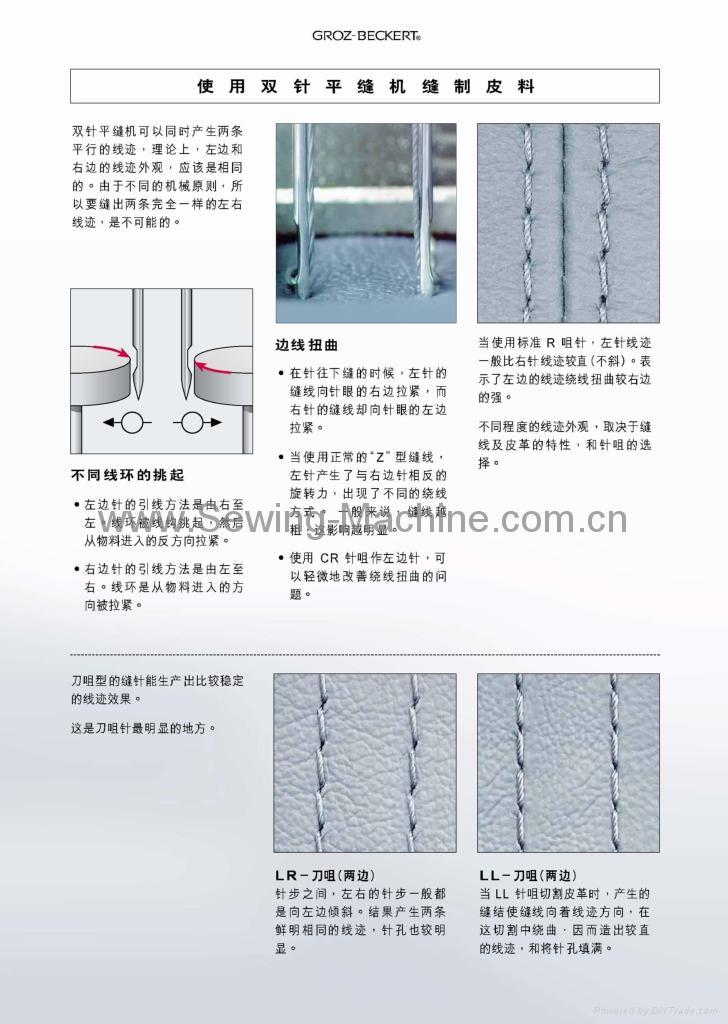 皮革用縫紉機針 4