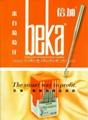 Beka Swing Machine Needles