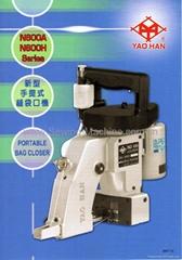 台湾耀瀚牌N600A单线手提缝包机