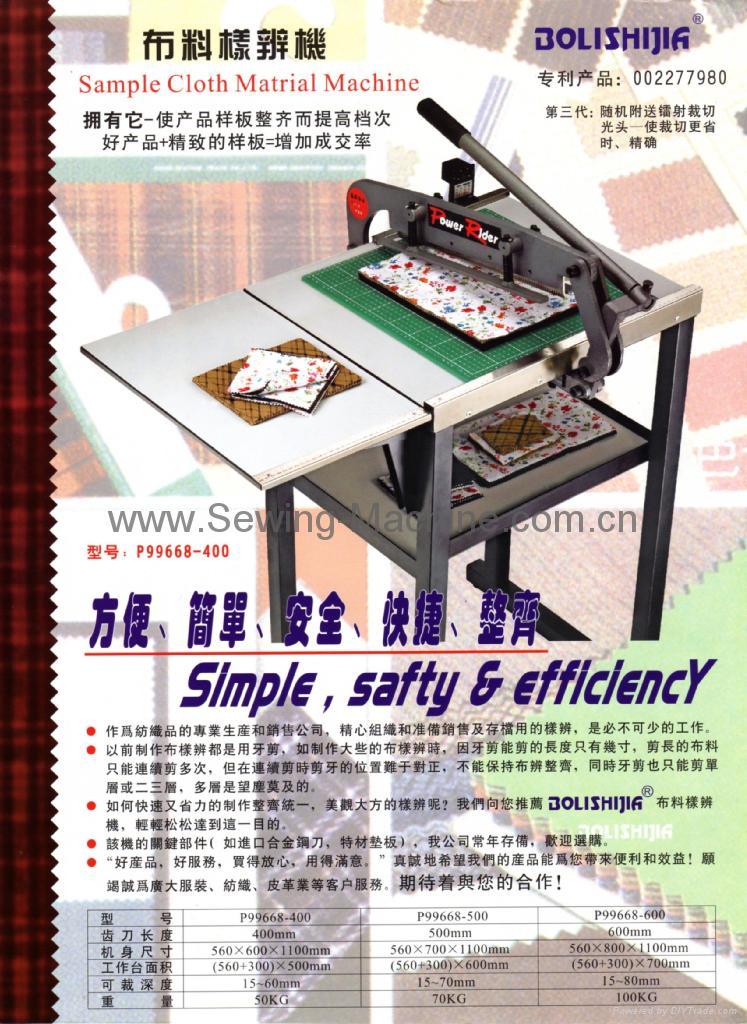 鋸齒狀樣品裁剪機(重型) 2
