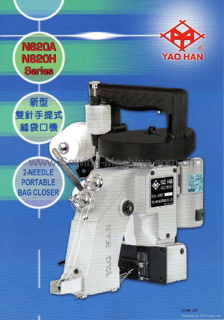 台湾耀瀚牌N620A双针双线手提缝包机 1
