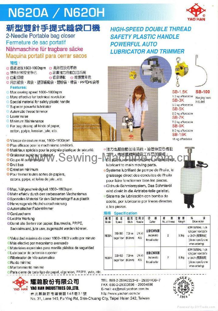 台湾耀瀚牌N620A双针双线手提缝包机 2