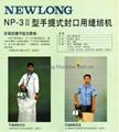 NEWLONG NP-3II 2-Thread Portable Bag Closer 3