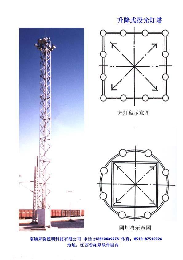昇降式投光燈塔 1