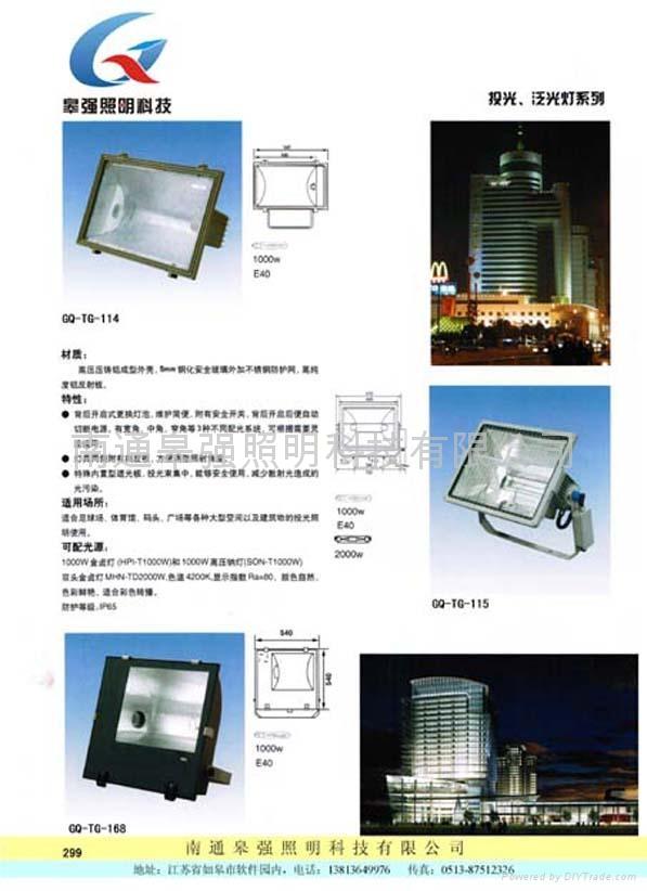 投光燈具 1