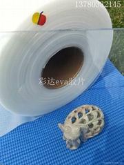 安全夾層玻璃材料eva膠片