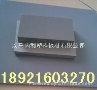 PVC聚氯乙烯板 1