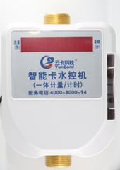 IC浴室刷卡機