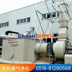 高效低成本活性炭纤维有机废气净化器